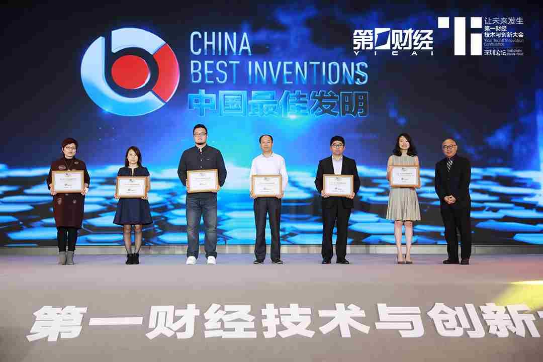 中国最佳发明评选颁奖-2