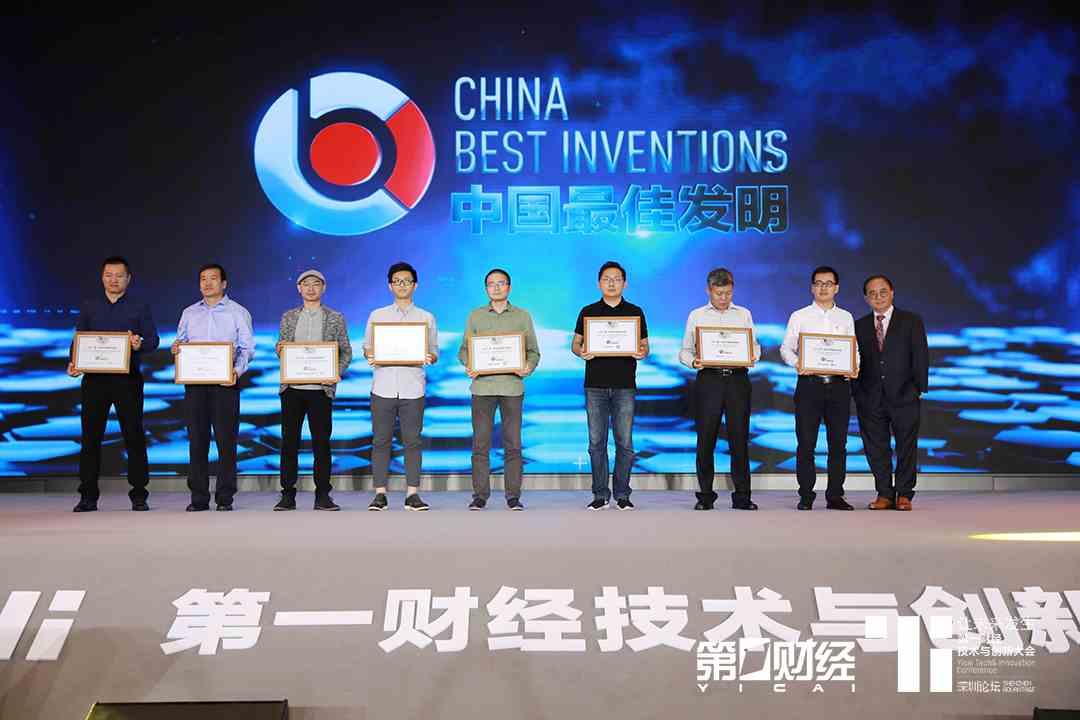 中国最佳发明评选颁奖-1