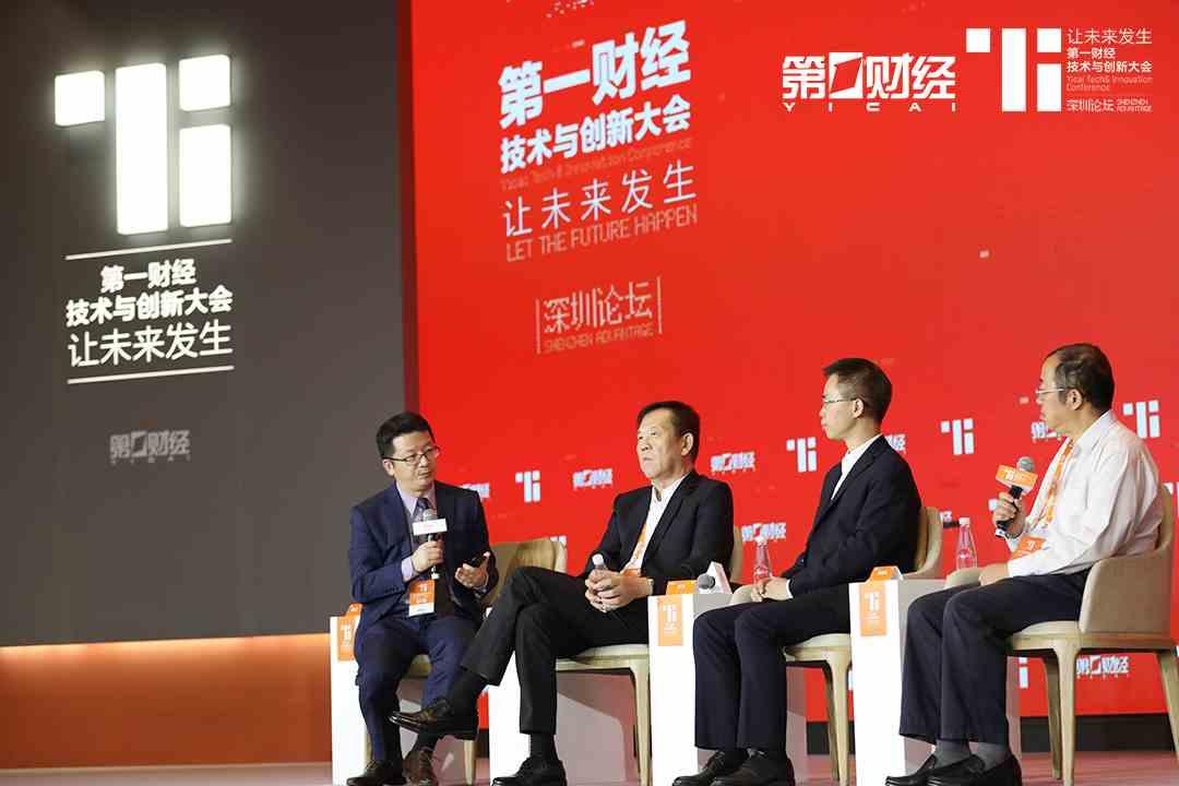 圆桌论坛:超越硅谷的深圳湾区