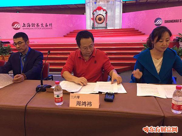 周鸿祎回应业绩承诺质疑:今年已经完成一半 全年有信心
