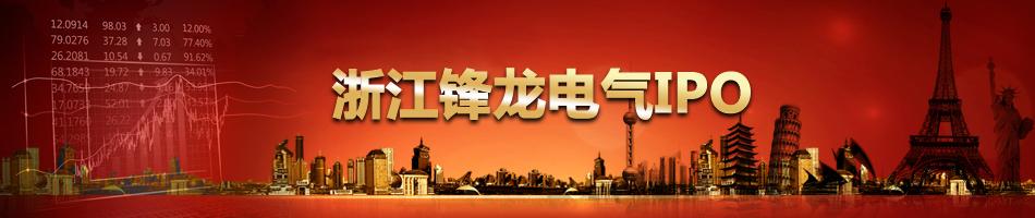 浙江锋龙电气IPO