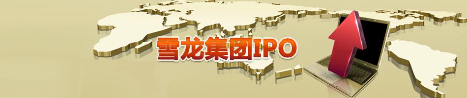 雪龙集团IPO