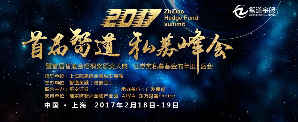 2017智道私募峰会
