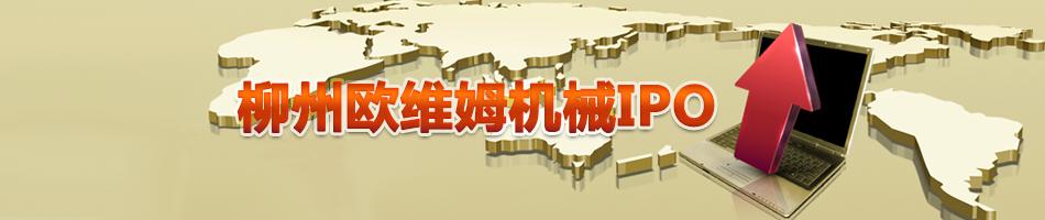 柳州欧维姆机械IPO