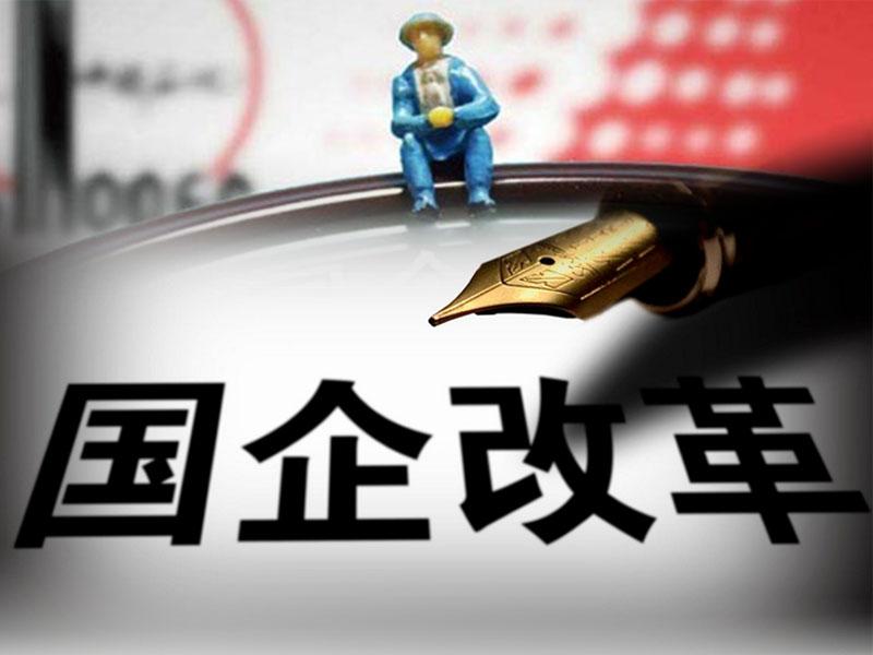 上海国资国企工作会议召开 四线布局上海国改概念