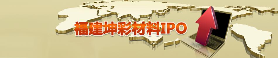 福建坤彩材料IPO