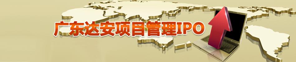 广东达安项目管理IPO