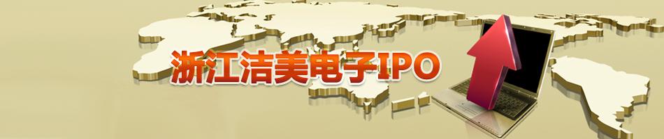 浙江洁美电子IPO