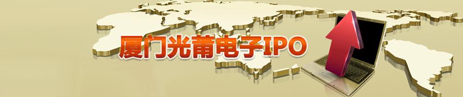 厦门光莆电子IPO