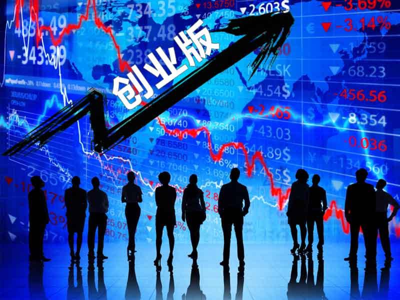 29只超跌创业板股市盈率不足40倍 9只股含三大优势