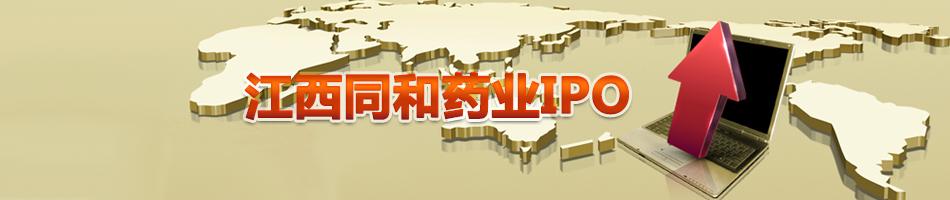 江西同和药业IPO