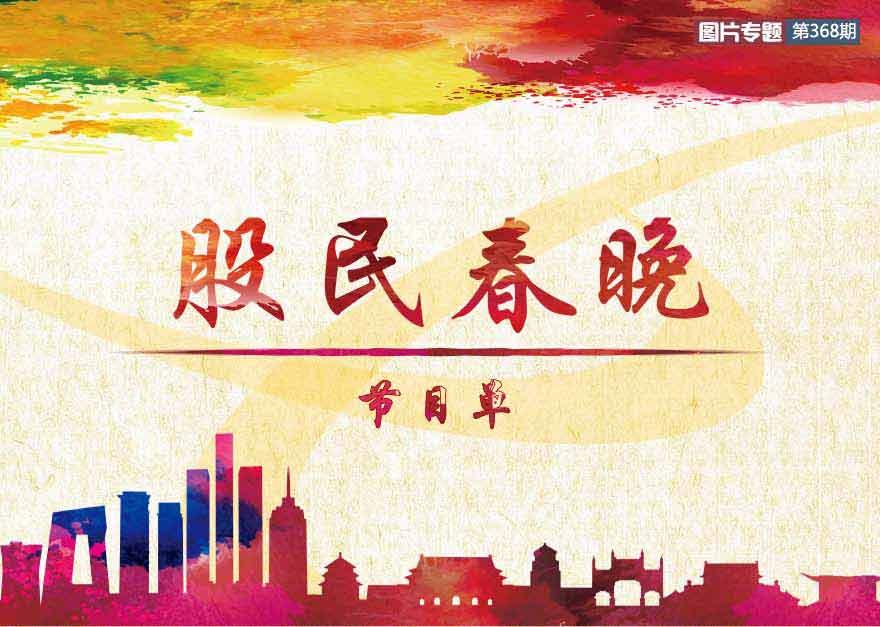[图片专题368]股民春晚节目表