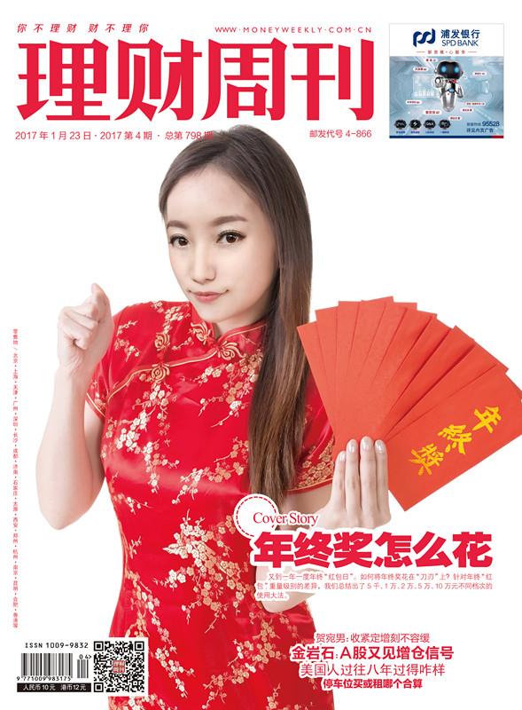 理财周刊201704期