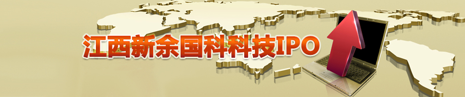 江西新余国科科技IPO