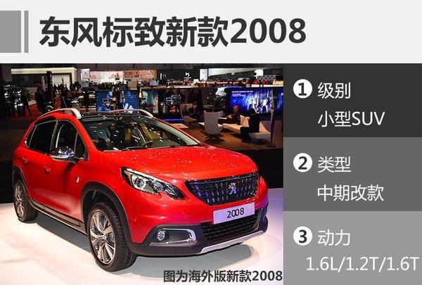 东风标致2017新车规划 新一代5008领衔