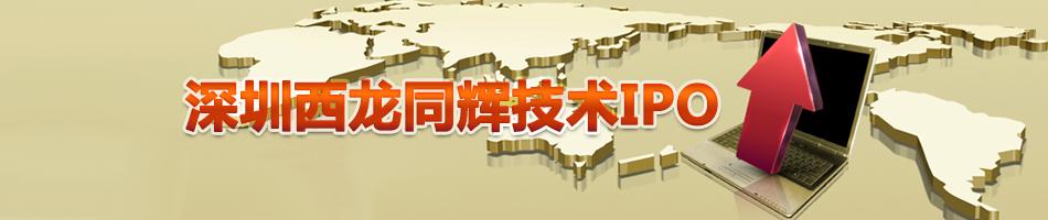 深圳西龙同辉技术IPO