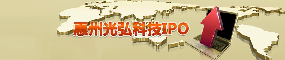 惠州光弘科技IPO