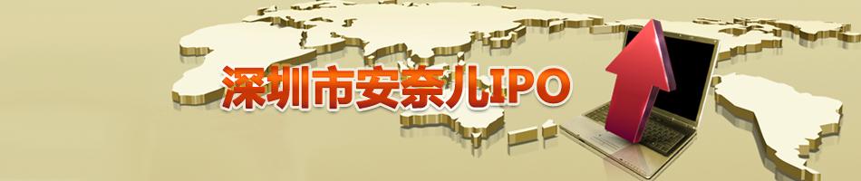 深圳市安奈儿IPO