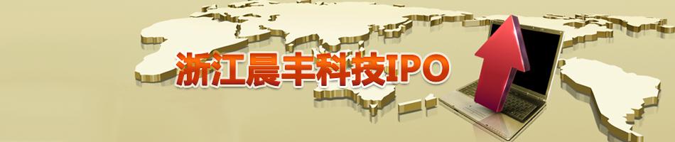 Zhejiang Chenfeng Technology IPO