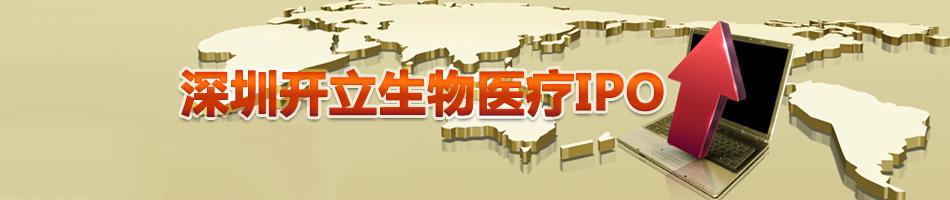 深圳开立生物医疗IPO