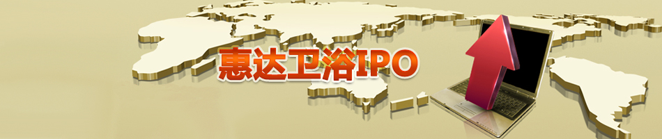 惠达卫浴IPO