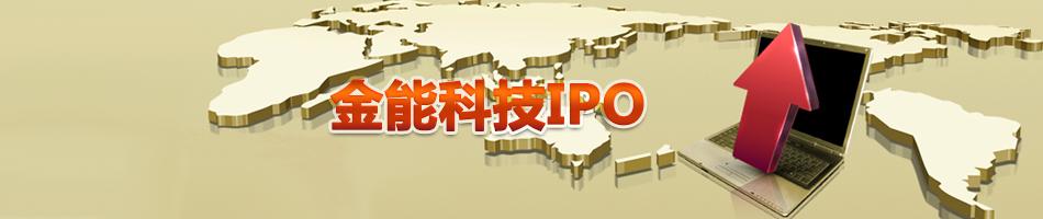 金能科技IPO
