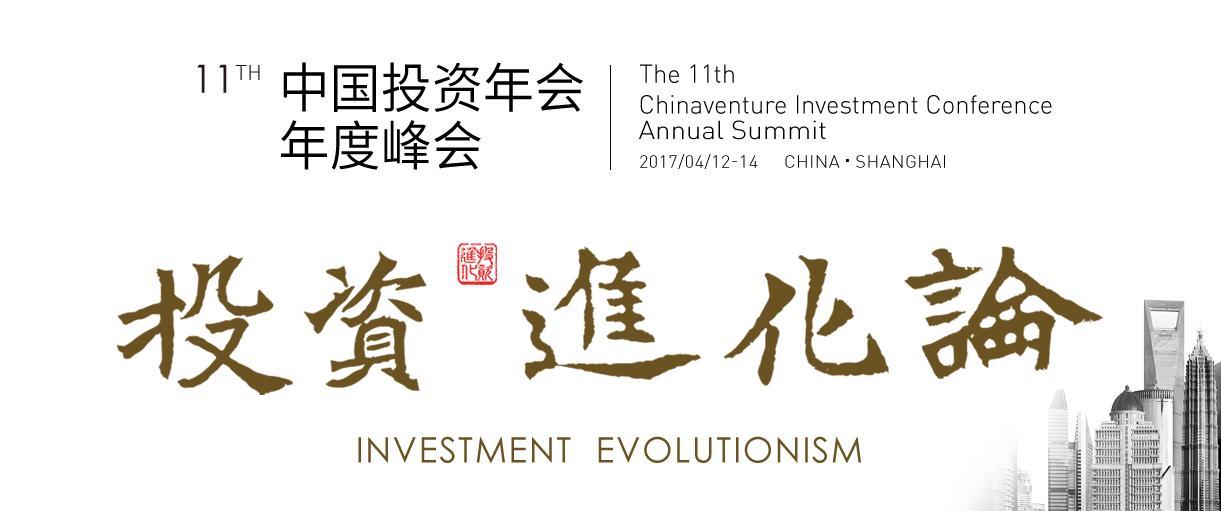第十一届中国投资年会