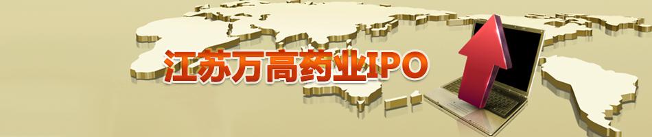 江苏万高药业IPO