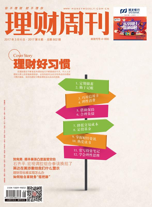 理财周刊201708期