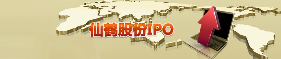 仙鹤股份IPO