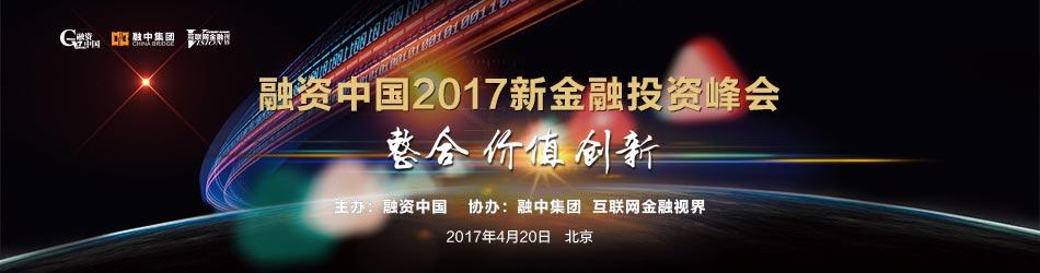 2017新金融与投资峰会