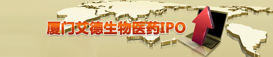 厦门艾德生物医药IPO
