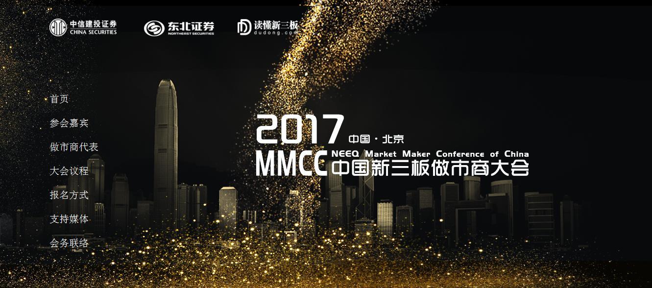 2017中国做市商大会专题