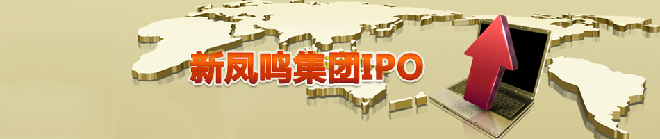 新凤鸣集团IPO