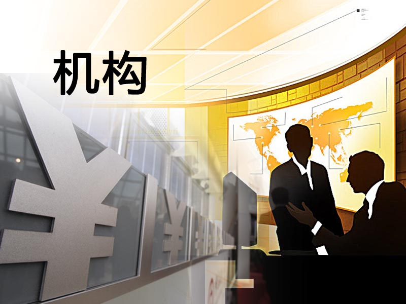 年报泄露机构持股路线图 券商中央汇金默契同屏15次