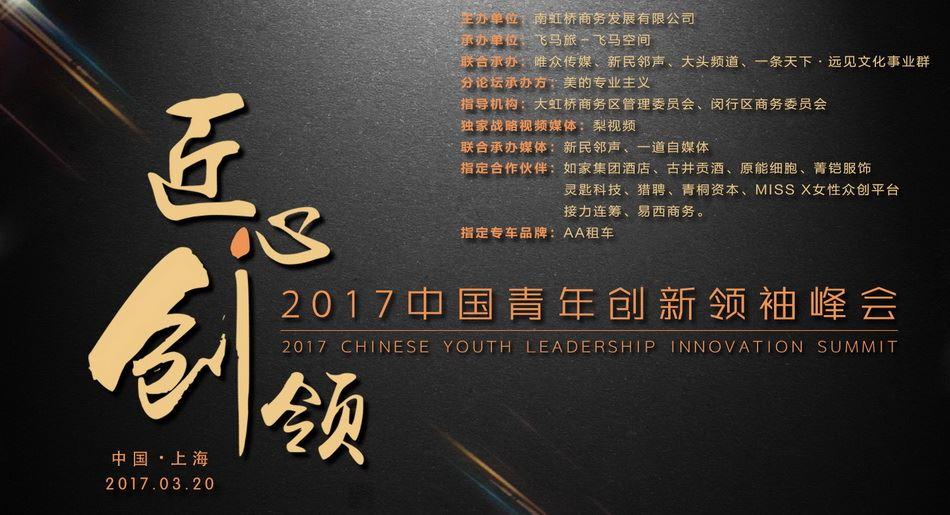 2017中国青年创新领袖峰会