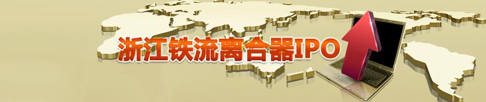 浙江铁流离合器IPO