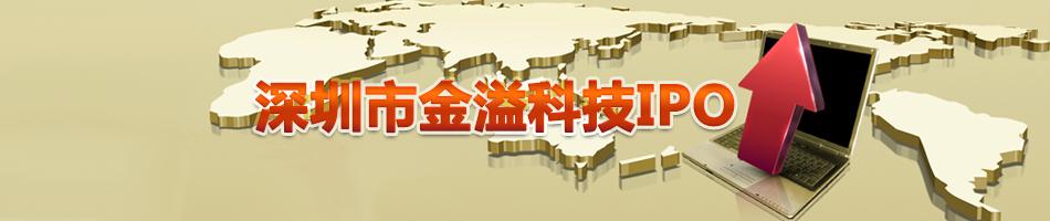 深圳市金溢科技IPO