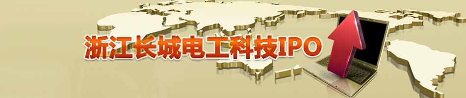 浙江长城电工科技IPO