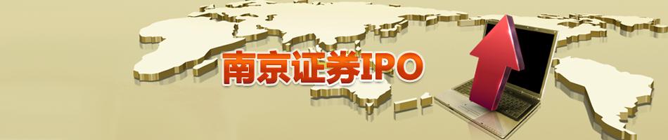 南京证券IPO