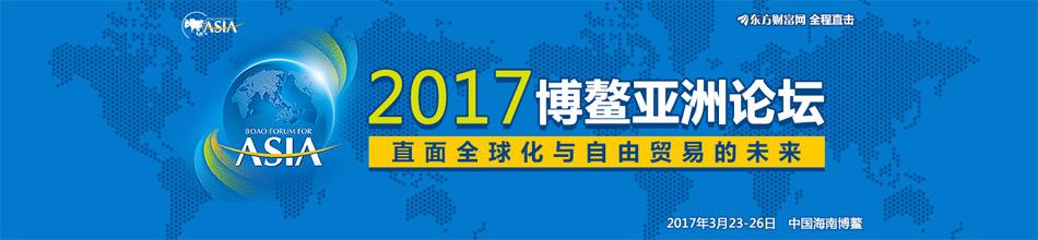 2017博鳌亚洲论坛