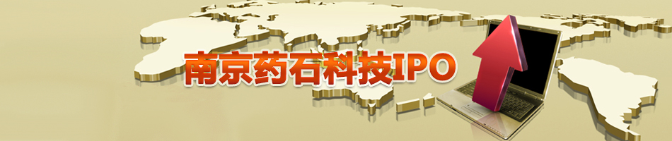南京药石科技IPO