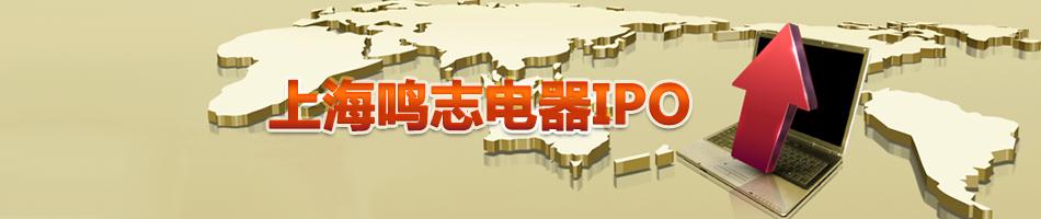 上海鸣志电器IPO