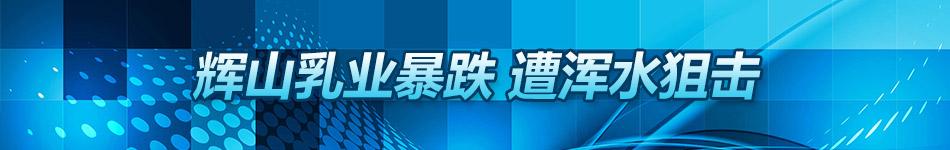 辉山乳业股价暴跌
