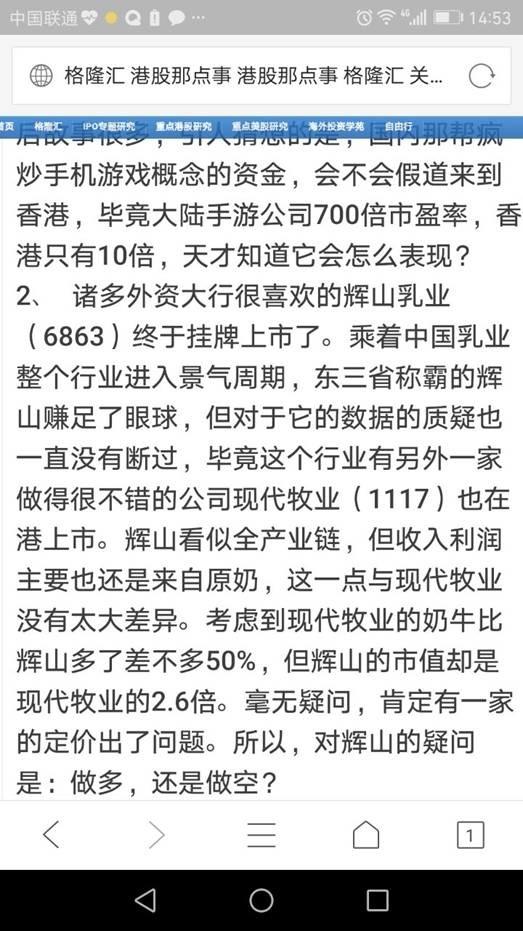 辉山乳业暴跌始末 - 金鼎鼎 - 金鼎鼎博客