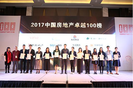 2017中国房地产卓越100榜正式发布