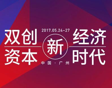 第19届中国风险投资论坛