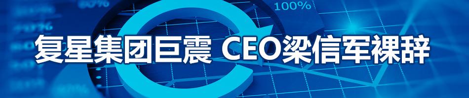 复星集团CEO裸辞