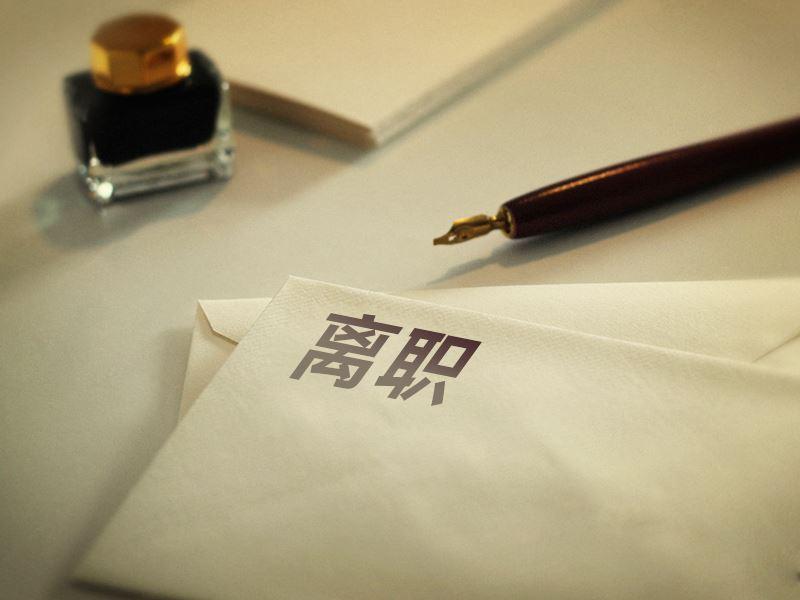 复星集团CEO梁信军深夜裸辞 郭广昌致信全体员工谈高层变动
