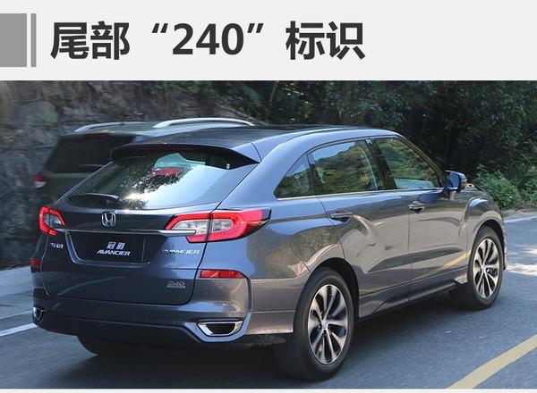 广汽本田冠道1.5t今日上市 预售22万起